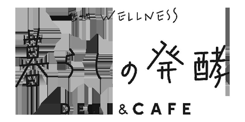 暮らしの発酵 DELI&CAFE
